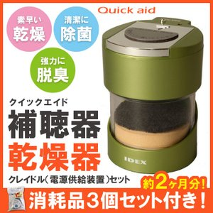 IDEX(アイデックス) 補聴器乾燥器 乾燥機 クイックエイド(Quick aid)本体+クレイドルセット アダプター付 ライムグリーン 消耗品3個セット付 QA-221GSET