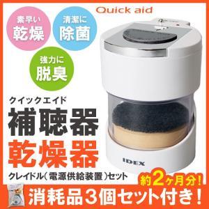 補聴器乾燥器 補聴器専用乾燥機 クイックエイド(Quick aid)本体・クレイドルセット・アダプター付 クリスタルホワイト 消耗品3個セット付 IDEX QA-221WSET|kaichou