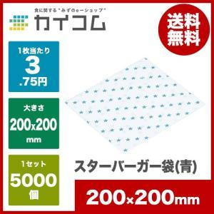 スターバーガー袋 (青) kaicom