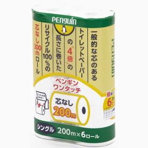業務用 トイレットペーパー 200m6R×8個 シングル ペンギンワンタッチ芯なしロール | トイレ...