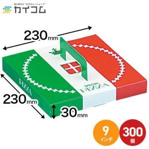 ピザ箱 9インチピザBOX 300枚入【192409】|kaicom