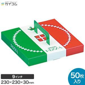 お試し サンプル無料出荷 ピザ箱 業務用 9インチ ピザ BOX 50枚入【192409B】|kaicom