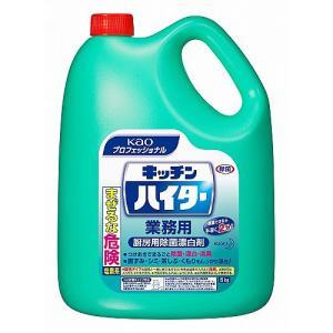 キッチンハイター 業務用 5Kg 花王プロフェッショナルシリーズ 塩素系除菌漂白剤|kaicom