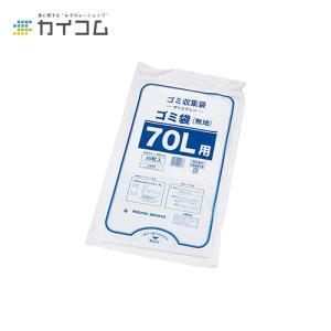 ゴミ袋 70L(無地) | ゴミ袋|kaicom