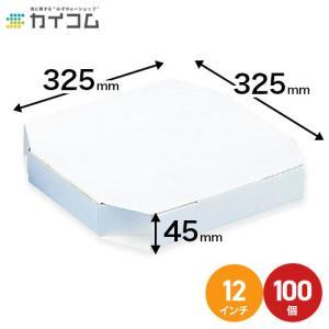 お試し サンプル無料出荷 ピザ箱 12インチピザボックス×100枚入【196887】|kaicom
