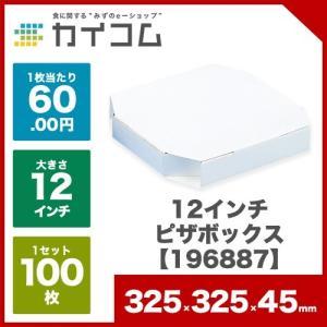お試し サンプル無料出荷 ピザ箱 12インチピザボックス×100枚入【196887】|kaicom|02