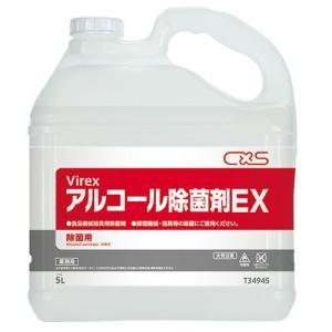 業務用洗剤 アルコール除菌剤 EX 5L|kaicom