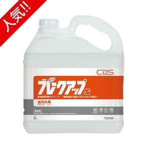 業務用洗剤 ブレークアップS5L×3本|kaicom