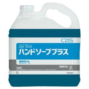 業務用洗剤 セーフタッチハンドソープ・プラス 5L×2本【199153】|kaicom