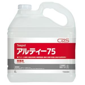 アルティー75 5L | 除菌・漂白剤