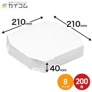 ピザ箱 8インチピザボックス|kaicom