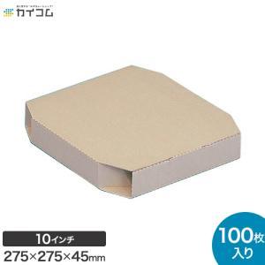 お試し サンプル無料出荷 ピザ箱 10インチピザボックス (クラフト)×100枚入|kaicom