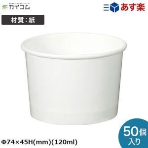 アイスカップ120 (白)