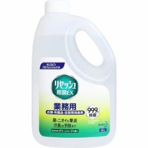 リセッシュ除菌EX グリーンハーブの香り 業務用 2L 花王プロフェッショナルシリーズ 衣類・布製品...