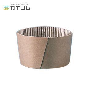 8オンス アイス&スープカップ用スリーブ (クラフト)|kaicom