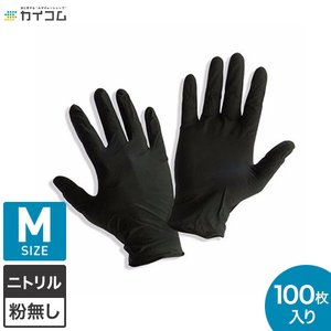 N460 ニトリル手袋 粉無 BLACK (M)|kaicom