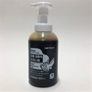 ポビドンハンドウォッシュ500ml【指定医薬部外品】|kaicom