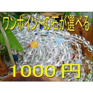 <天然水晶>23色の中からお好みのポイント石が選べる☆水晶ブレス☆激安価格|kaicrystal