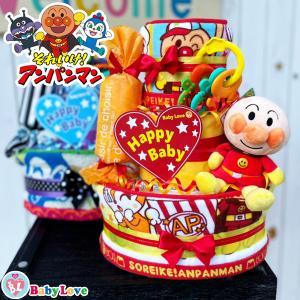 アンパンマン おむつケーキ 3段 出産祝い ベビーギフト|kaidou308