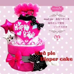 mudpie おむつケーキ マッドパイ 海外セレブ愛用|kaidou308