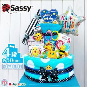sassy おむつケーキ サッシー  大迫力の4段 ダイパーケーキ 送料無料 ラグジュアリー 男の子 kaidou308