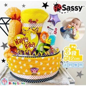 サッシーおむつケーキ Sassy オムツケーキ3段 出産祝い/男の子/送料無料 kaidou308