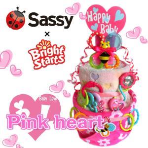 サッシーおむつケーキ ピンクーハート Sassy 大人気3段おむつケーキ 出産祝い 女の子 送料無料 kaidou308