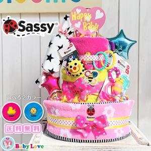 サッシーおむつケーキ ピンキーDX Sassy 大人気4段おむつケーキ 出産祝い 女の子 送料無料 kaidou308