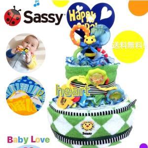 サッシーおむつケーキ イエローハート Sassy 大人気3段おむつケーキ 出産祝い 男の子 送料無料 kaidou308