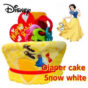 白雪姫  おむつケーキ ディズニー 出産祝い ディズニープリンセス オムツケーキ 女の子|kaidou308