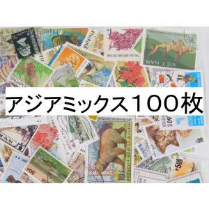 海外切手 アジアミックス 100枚 中・大型サイズ中心 使用済切手 外国切手 コラージュ 紙もの お...