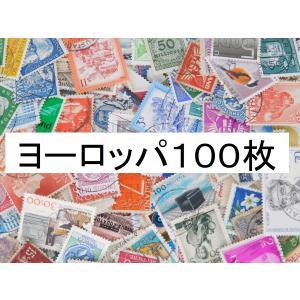海外切手 外国切手 ヨーロッパ切手 100枚 使用済切手 アンティーク コラージュ 紙もの