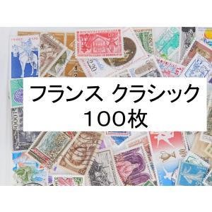 海外切手 外国切手 フランス クラシック 100枚 使用済切手 コラージュ 紙もの