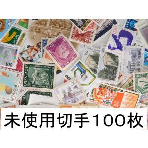 未使用 海外切手 世界各国 100枚 大型中心 コラージュ 外国切手