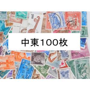 海外切手 中東 100枚 中・大型切手が中心 記念切手 使用済切手 外国切手 コラージュ 紙もの お...