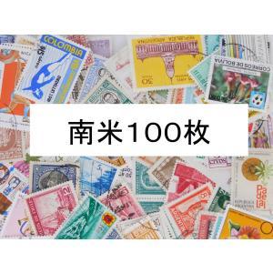 海外切手 南米 100枚 中・大型切手が中心 記念切手 使用済切手 外国切手 コラージュ 紙もの お...