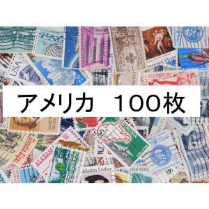 海外切手 アメリカ 100枚 使用済切手 外国切手 コラージュ 紙もの おすそ分けに