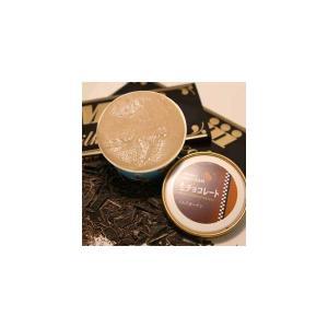 日本でトップシェアを誇るチョコレートの会社のご協力を得て作ったのがこのチョコレートアイスクリームです...