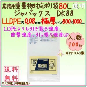 務用重量物対応ポリ袋 80L LDPE 透明0.08mm 100枚×5ケースDK88 ジャパックス|kaigo-eif