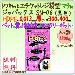 トワレット エチケットレジ袋 マチ付 HDPE 黒色0.013mm 1800枚×5ケースSN-06 ジャパックス|kaigo-eif
