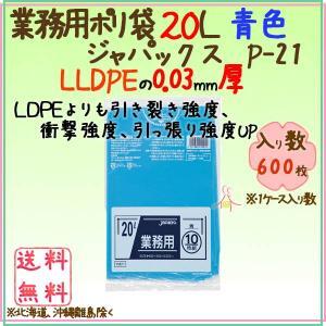 業務用ポリ袋 20L LLDPE 青色0.03mm 600枚×5ケースP-21 ジャパックス|kaigo-eif