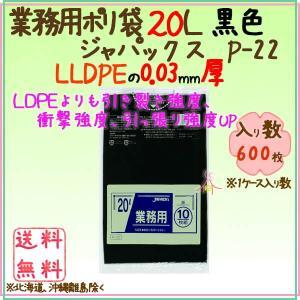 業務用ポリ袋 20L LLDPE 黒色0.03mm 600枚×5ケースP-22 ジャパックス|kaigo-eif