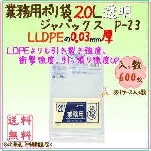 業務用ポリ袋 20L LLDPE 透明0.03mm 600枚×5ケースP-23 ジャパックス|kaigo-eif