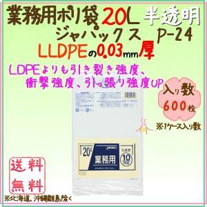 業務用ポリ袋 20L LLDPE 半透明0.03mm 600枚×5ケースP-24 ジャパックス|kaigo-eif