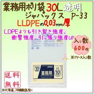 業務用ポリ袋 30L LLDPE 透明0.03mm 600枚×5ケースP-33 ジャパックス|kaigo-eif