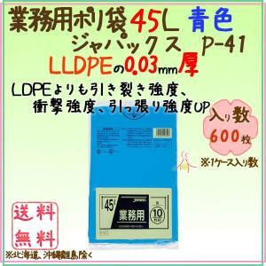 業務用ポリ袋 45L  LLDPE 青色0.03mm 600枚×5ケースP-41 ジャパックス|kaigo-eif