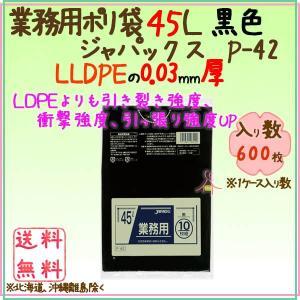 業務用ポリ袋 45L  LLDPE 黒色0.03mm 600枚/ケース P-42 ジャパックス|kaigo-eif
