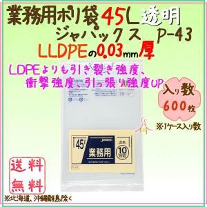 業務用ポリ袋 45L LLDPE 透明0.03mm 600枚×5ケースP-43 ジャパックス|kaigo-eif
