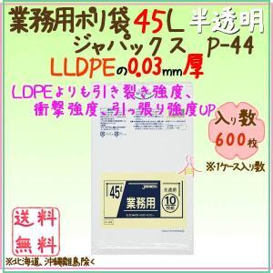 業務用ポリ袋 45L  LLDPE 半透明0.03mm 600枚×5ケースP-44 ジャパックス|kaigo-eif