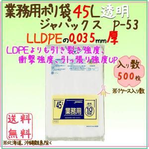 業務用ポリ袋 45L  LLDPE 透明0.035mm 500枚×5ケースP-53 ジャパックス|kaigo-eif